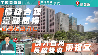 中原寫字樓推介: 皇朝宋玉生公園景觀寫字樓