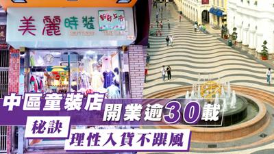 【商贏之道】中區童裝店開業逾30載 秘訣:理性入貨不跟風